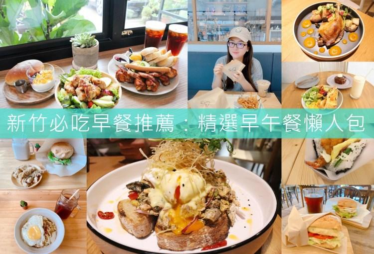 新竹必吃早餐推薦:精選早午餐懶人包,回訪率100%!(持續更新)
