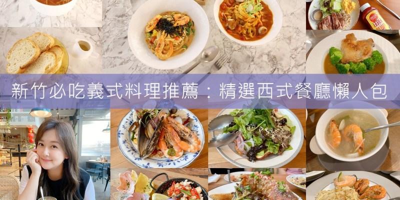 新竹必吃異國料理推薦:精選義式/印度餐廳懶人包,回訪率100%!(持續更新)