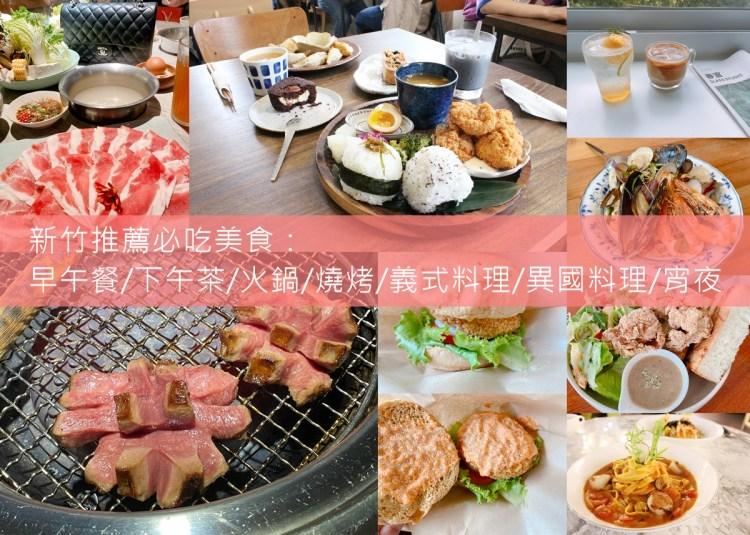 新竹推薦必吃美食2021更新:早午餐/下午茶/火鍋/燒烤/義式料理/異國料理/宵夜!
