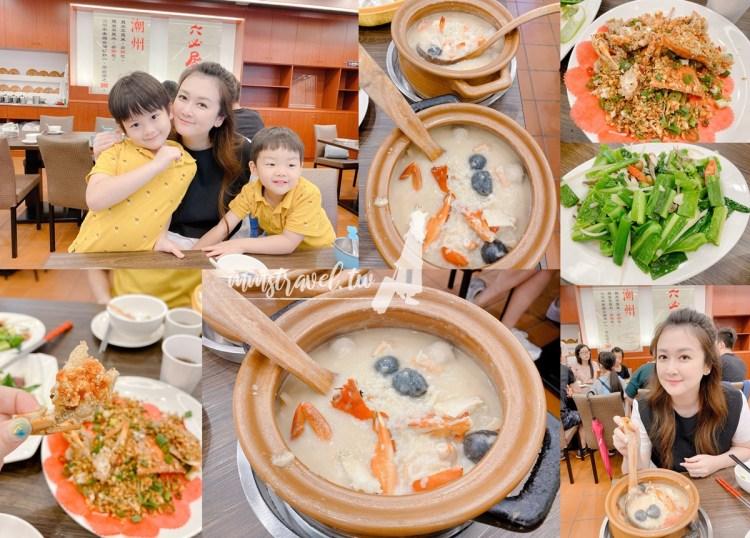 【板橋】美食:六必居潮州一品沙鍋粥,料多實在的紅蟳粥/鮑魚粥/平價熱炒!