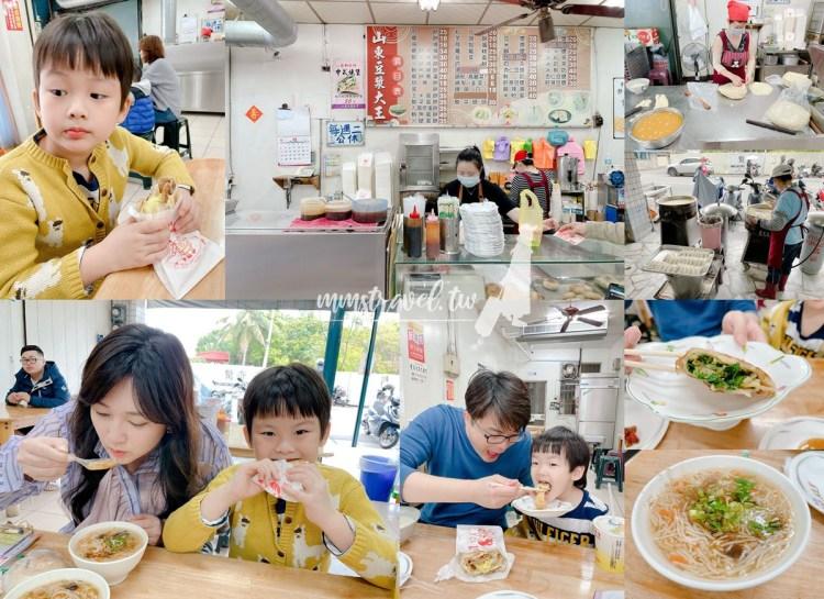 【花蓮】花蓮市早餐:山東豆漿大王/銅板美食/ 招牌人氣餡餅!