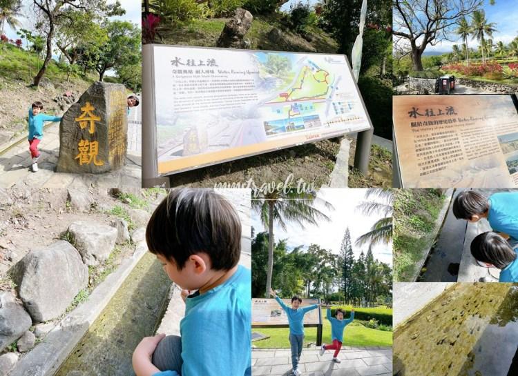 【台東】東河親子景點:水往上流遊憩區,不可思議的台灣奇觀!