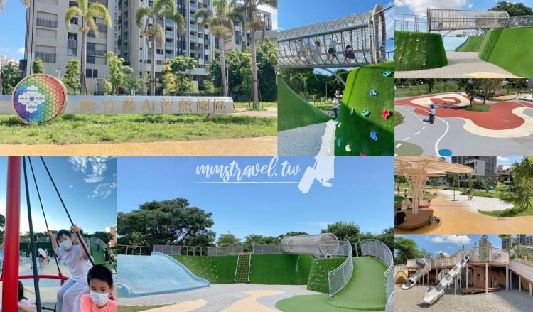 【新竹景點】竹北遛小孩新景點,AI智慧園區公園超狂遊樂設施,置身日本的錯覺!