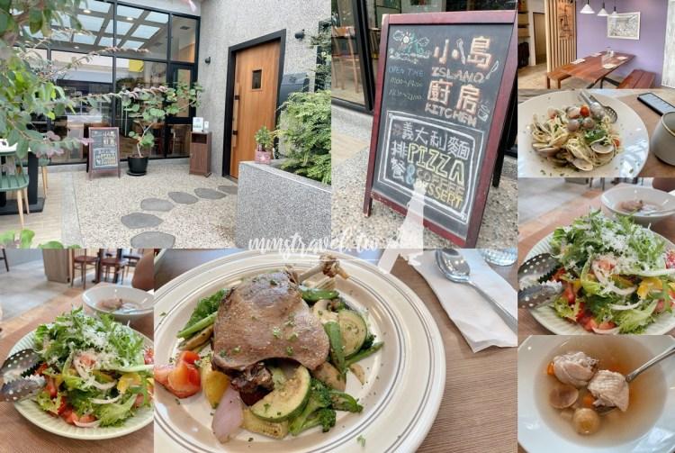 【新竹美食】小島廚房竹北驚為天人義式料理,超好吃義大利麵!