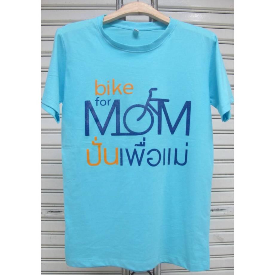 Bike for Mom ปั่นเพื่อแม่ ทีมงานบริษัท 42 อินเตอร์เทรด จำกัด มีความตั้งใจที่จะผลิตเสื้อสีฟ้าคุณภาพดี ราคาย่อมเยา
