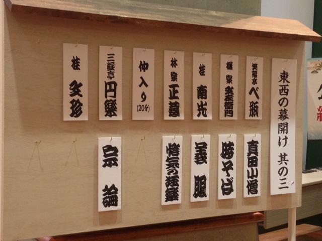博多・天神落語まつり2014   mmt45