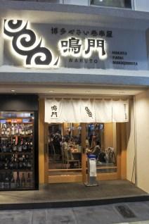 Fukuoka-DSC_6029-b-kl