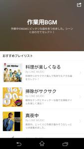 LineMusic - テーマ2