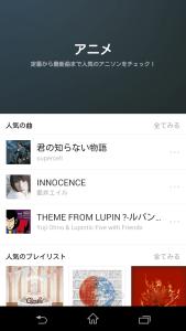 LineMusic - テーマ3