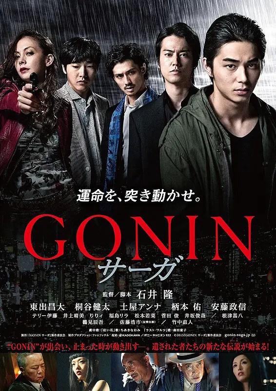 gonin-1