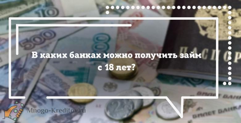 Список банков дающие кредит с 18 лет