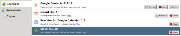 Dovecot + Sieve: Сортировка почты на сервере