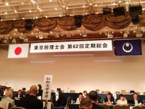 東京税理士会総会