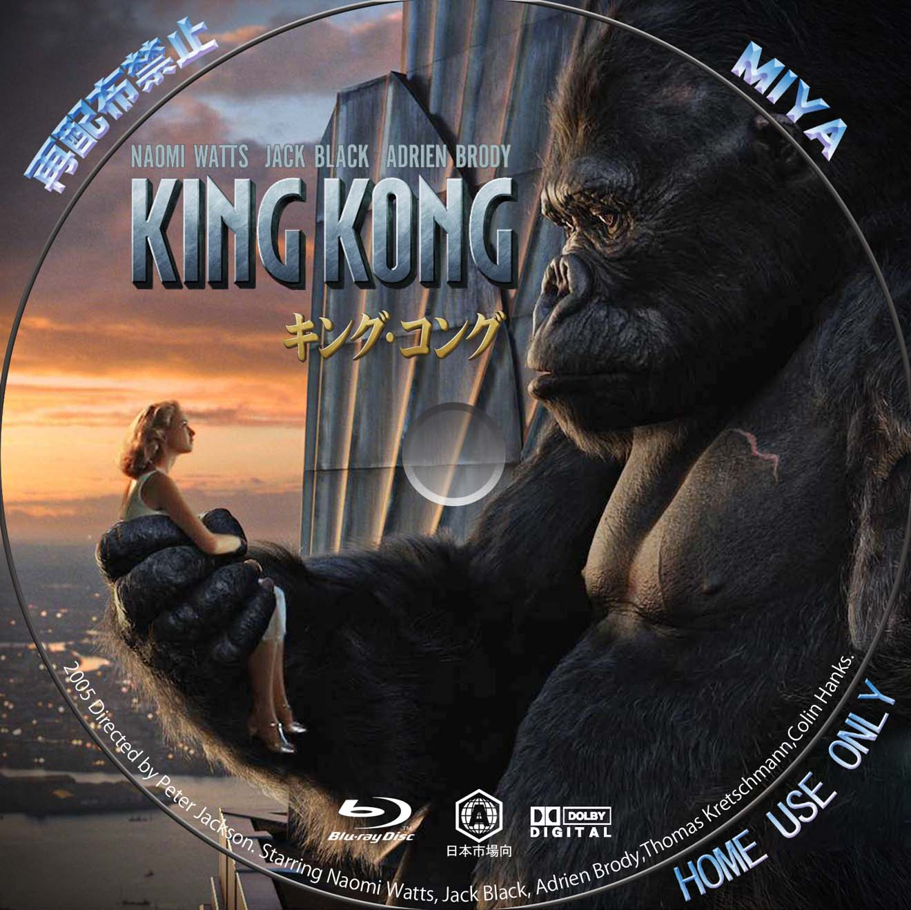 King Kong.vol.2