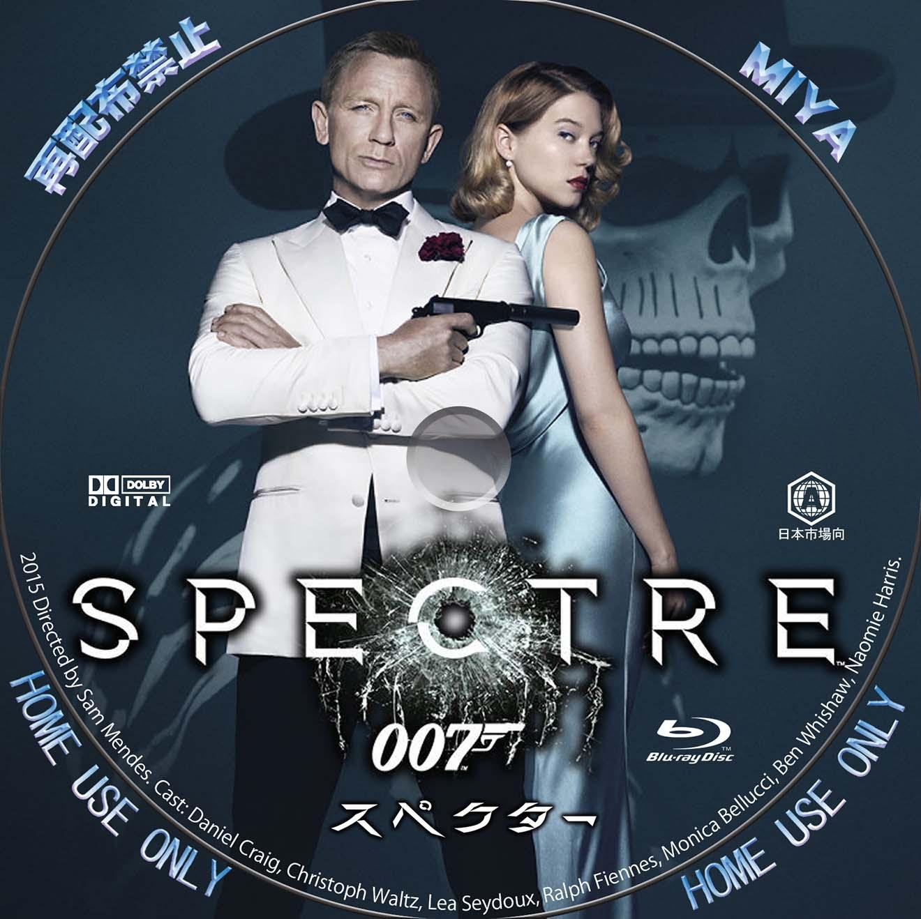 007 スペクター_BD