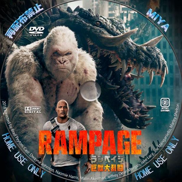 ランペイジ 巨獣大乱闘 DVD/BDレーベル