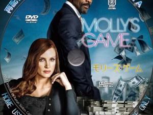 モリーズ・ゲーム DVD/BDレーベル