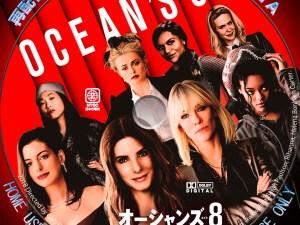 オーシャンズ8 DVDラベル