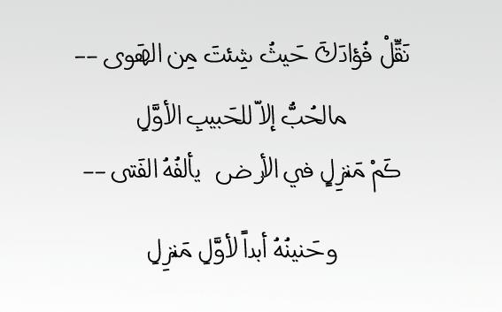 تحميل خط يد عربي