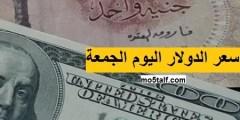 سعر الدولار اليوم في مصر الجمعة سوق السوداء