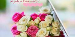 تحميل صور صباح الخير ومسجات الصباح مصورة 2018