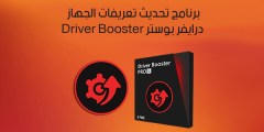 تحميل برنامج Driver Booster 2018 لتحديث وتنزيل التعريفات