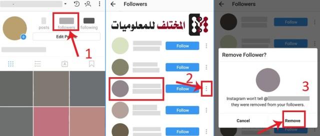 حذف متابعينك في انستجرام