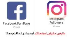 متابعين حقيقين لصفحاتك فيسبوك و انستغرام مجانا