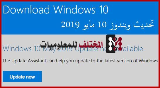 Windows Update تحديث ويندوز 10 شهر مايو 2019