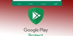 تفعيل خدمة Play Protect على هاتفك للحفاظ على امان جهازك