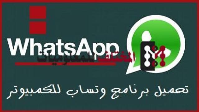 تحميل برنامج وتساب للكمبيوتر WhatsApp.exe