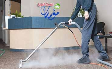 تنظيف البخار ، تنظيف ، بخار، مؤسسة ، شركة ، شركات ، مؤسسات ، منازل ، مكاتب ، فلل ، قصور،