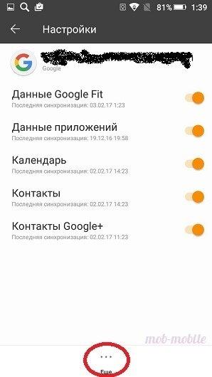 Google есептік жазбасының параметрлері