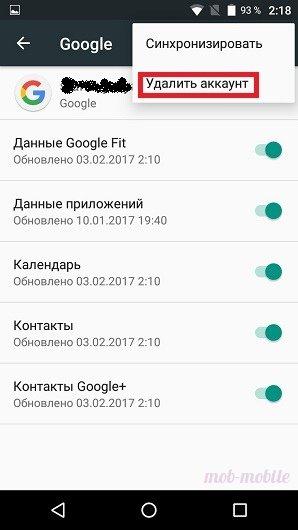 删除帐户Google 3