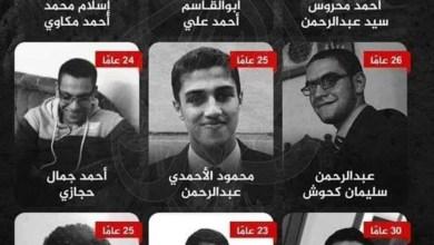 رغم ادانات حقوقية تنفيذ أحكام الإعدام بحق تسعة أشخاص في مصر 3