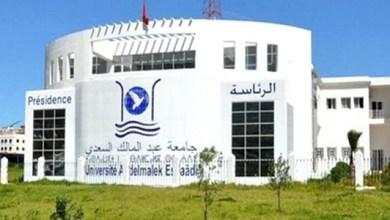 جامعة عبد المالك السعدي.. مباريات توظيف أساتذة التعليم العالي مساعدين(62 منصب) 2