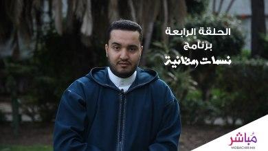 """الحلقة 4 من برنامج """"نسمات رمضانية"""" للداعية عبد البر حمزة وموضوع الصلاة 5"""