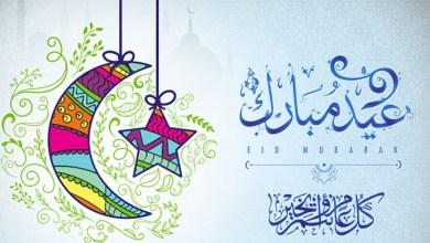 رسميا.. الأربعاء أول أيام عيد الفطر بالمغرب 6