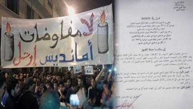 باشا المضيق يستبق الإحتجاجات على أمانديس بقرار منع أي تجمع بالمدينة 4