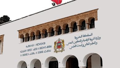 وزارة أمزازي تعلن عن تاريخ نهاية التسجيل القبلي للترشح لمباريات الأساتذة المتعاقدين 4