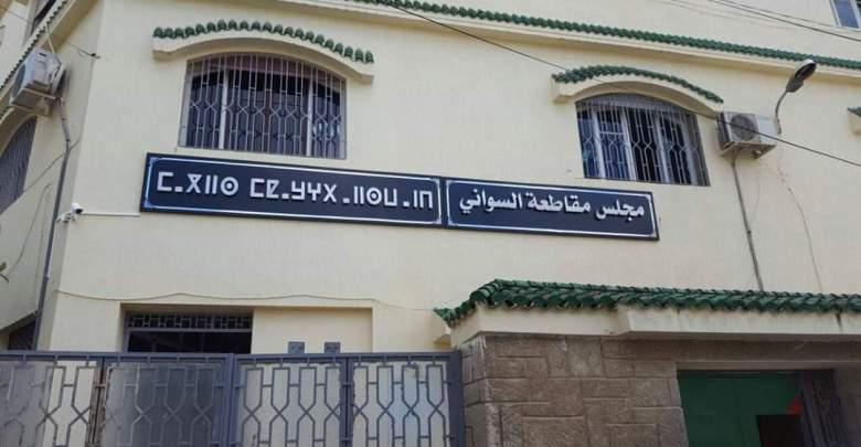 البيجيدي يمهد لتحالف جديد في مقاطعة السواني بطنجة 1