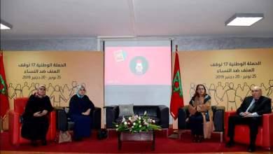 طنجة..إعطاء الإنطلاقة للحملة الوطنية لوقف العنف ضد النساء 3