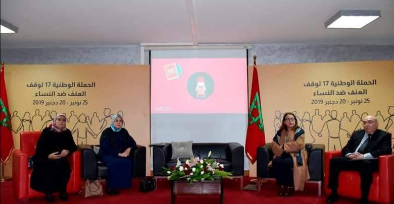 طنجة..إعطاء الإنطلاقة للحملة الوطنية لوقف العنف ضد النساء 1