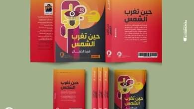"""""""حين تغرب الشمس"""" إصدار جديد للكاتب الطنجي فريد الخمال 3"""
