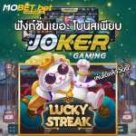 Lucky Streak ค่าย Joker Gaming เล่นสล็อต Joker gaming Lucky streak slot