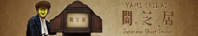 banner_yami_shibai