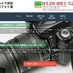 SNSからカメラとレンズの買取りサービス提供「カメラ買取byフォト蔵」を開始!