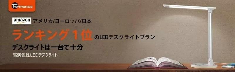 Taoronics ( タオトロニクス ) LEDデスクライト TT-DL13 HIKAKIN ( ヒカキン ) 愛用