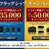 【FUJIFILM】プレミアムミラーレスデジタルカメラ「Xシリーズ」キャッシュバックキャンペーン!
