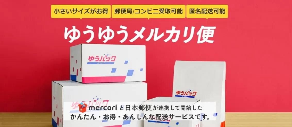 【メルカリ】新サービスゆうゆうメルカリ便を使ってみた!キャンペーン情報もあるよ!